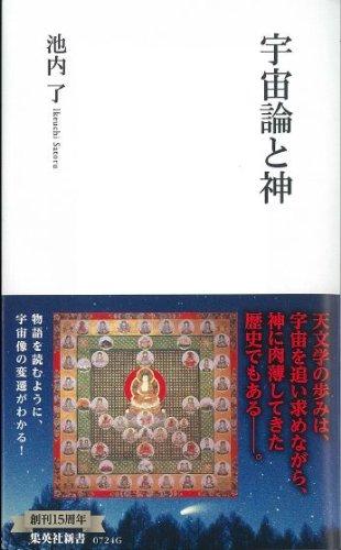 宇宙論と神 (集英社新書)