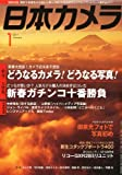 日本カメラ 2011年 01月号 [雑誌]
