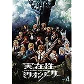 実在性ミリオンアーサー VOL.4 [DVD]