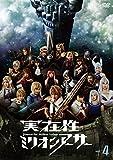 実在性ミリオンアーサー VOL.4[DVD]