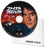 【Amazon.co.jp限定】ファイナル・プロジェクト FFP仕様 (1枚組)(初回生産限定) [DVD]