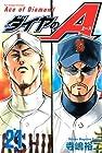 ダイヤのA 第21巻 2010年05月17日発売