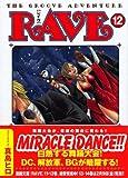 RAVE(12) (講談社漫画文庫)