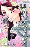 悪魔とラブソング 12 (マーガレットコミックス)