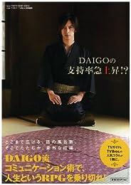 DAIGOの支持率急上昇!? (TOKYO NEWS MOOK 197号)