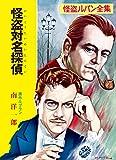 怪盗ルパン全集(9) 怪盗対名探偵 (ポプラ文庫クラシック)