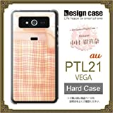 PTL21ケース カバー/VEGA PTL21 ハードケース/【中村樹莉奈】1005_シエスタ/CR【デザイナー】