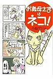 お義母さまはネコ! (Next comics)