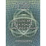img - for Classic electronics and nanoelectronics Textbook (neck) / Klassicheskaya elektronika i nanoelektronika Uchebnoe posobie (GRIF) book / textbook / text book