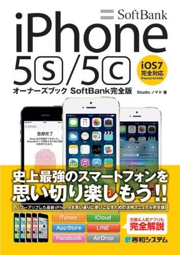 iPhone5s/5cオーナーズブック SoftBank完全版
