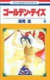 ゴールデン・デイズ 6 (6) (花とゆめCOMICS)