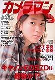 カメラマン 2009年 11月号 [雑誌]