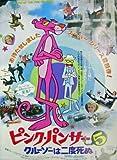 劇場用 映画ポスター【ポスター】ピンク・パンサー5 クルーゾーは二度死ぬ