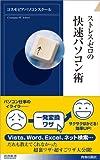 ストレスゼロの快速パソコン術 (青春新書INTELLIGENCE 221)