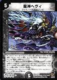 DMC55-04龍神ヘヴィ《デュエルマスターズ》