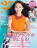 25ans mini (ヴァンサンカンミニ) 2014年 04月号