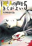 死人の声をきくがよい 5(生首列島を往く!!) (チャンピオンREDコミックス)