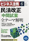 ビジネス法務 2013年 06月号 [雑誌]