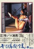 スマイリー/雪村春樹全集 1 [DVD]