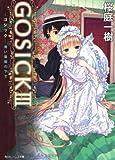 GOSICKIII  ‐ゴシック・青い薔薇の下で‐