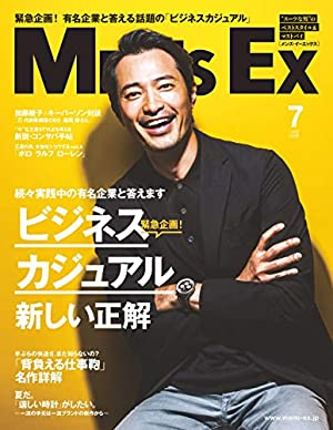 MEN'S EX(メンズイーエックス) 2018年 07 月号 [雑誌]