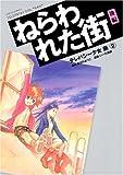 テレパシー少女「蘭」 2 ねらわれた街 後編 (シリウスコミックス)