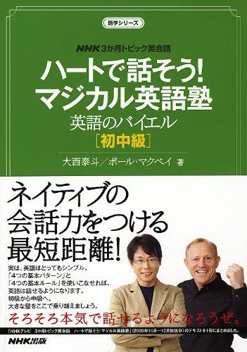 NHK3か月トピック英会話ハートで話そう!マジカル英語塾 英語のバイエル 初中級