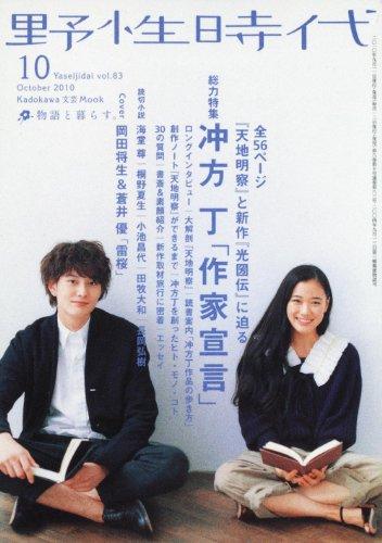 野性時代 第83号  KADOKAWA文芸MOOK  62331‐85 (KADOKAWA文芸MOOK 85)