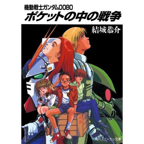 機動戦士ガンダム0080 ポケットの中の戦争 (角川スニーカー文庫)