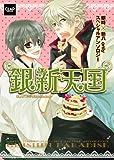 銀新天国 (CLAPコミックス anthology)