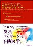 中医アロマセラピー家庭の医学書—大切な人を守るための30トリートメント