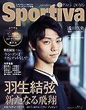Sportiva 羽生結弦 新たなる飛翔 日本フィギュアスケート 2015-2016シーズンプレビュー