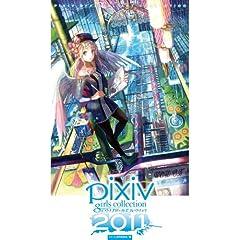 pixiv girls collection 2011�`�s�N�V�u�K�[���Y�R���N�V����2011