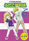 ふたご最前線 第6巻 2010年07月07日発売