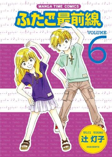 ふたご最前線 6 (まんがタイムコミックス)
