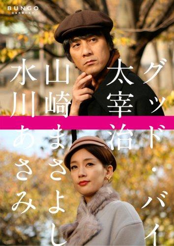 BUNGO-日本文学シネマ- グッド・バイ [DVD]
