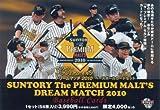 BBM サントリーザ・プレミアム・モルツ ドリームマッチ2010 ベースボールカードセット BOX