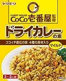 ヤマモリ CoCo壱番屋 監修 ドライカレーの素 2~3人前×5