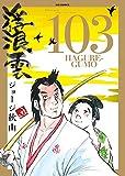 浮浪雲(はぐれぐも) 103 (ビッグコミックス)
