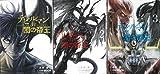 デビルマン対闇の帝王 コミック 1-3巻セット (ヤンマガKCスペシャル)