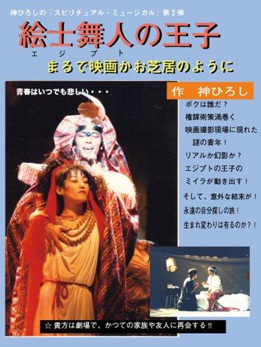 神ひろしミュージカル戯曲 「絵士舞人(エジプト)の王子〜まるで映画かお芝居のように〜」 (神ひろしのスピリチュアルミュージカル)