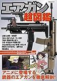 エアガン超図鑑 (洋泉社MOOK)