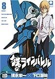 鉄のラインバレル 8 (8) (チャンピオンREDコミックス)