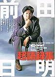 前田日明超語録集 (Nippon sports mook (59))