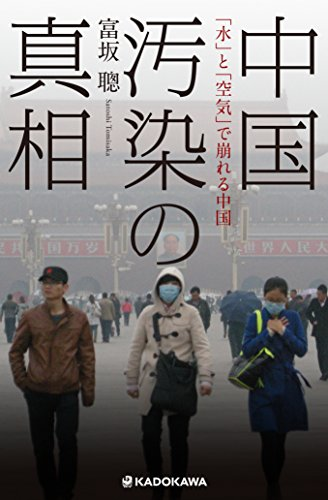 中国汚染の真相 「水」と「空気」で崩れる中国 (社会)