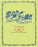 恋のから騒ぎ—卒業メモリアル ('07-'08) (日テレBOOKS)