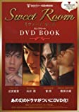 「Sweet Room」コンプリートDVDブック