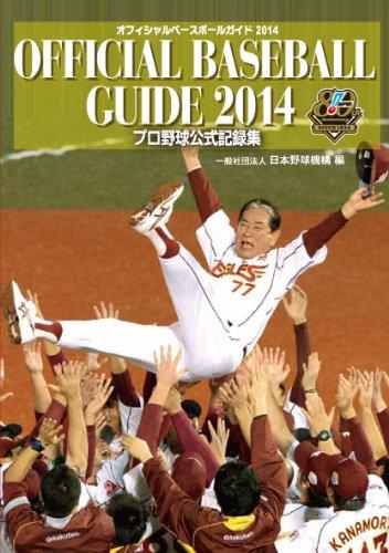 オフィシャル・ベースボール・ガイド2014 (プロ野球公式記録集)