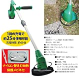 軽刈くん 家庭用コードレス充電式 草刈機 伸縮式 GGT-10CL