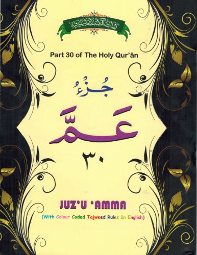 Juz Amma with Color Coded Tajweed Rules in English (Part 30) PDF